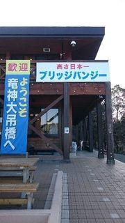 竜神峡バンジーは高さ日本一